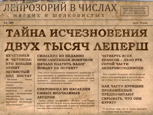 Фрагмент газеты. Лепрозорий в числах