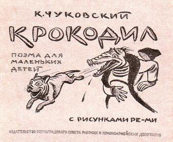Чуковский 'Крокодил', первое издание, 1917 год