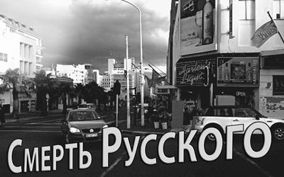 title-russkij-w.jpg